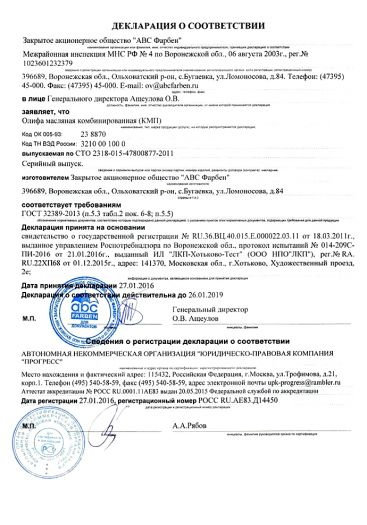 olifa-maslyanaya-kombinirovannaya-kmp
