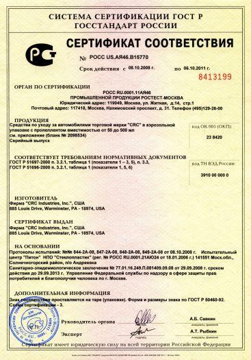 sredstva-po-uxodu-za-avtomobilyami-torgovoj-marki-crc-v-aerozolnoj-upakovke-s-propellentom-vmestimostyu-ot-50-do-500-ml