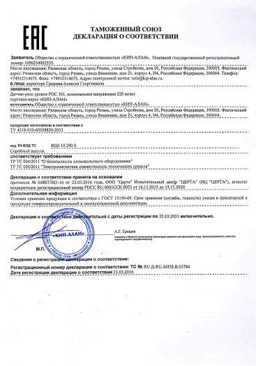 datchik-rele-urovnya-ros-301-nominalnoe-napryazhenie-220-volt-torgovaya-marka-kip-alan