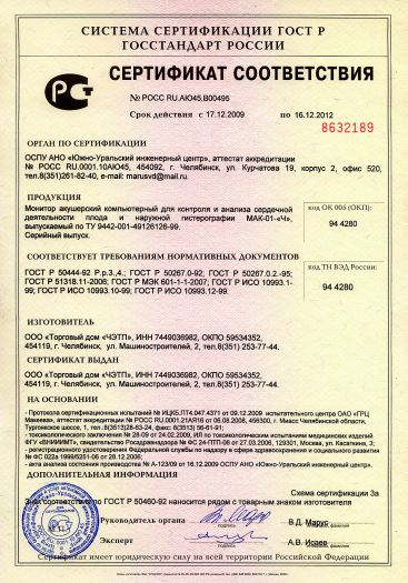 monitor-akusherskij-kompyuternyj-dlya-kontrolya-i-analiza-serdechnoj-deyatelnosti-ploda-i-naruzhnoj-gisterografii-mak-01-ch