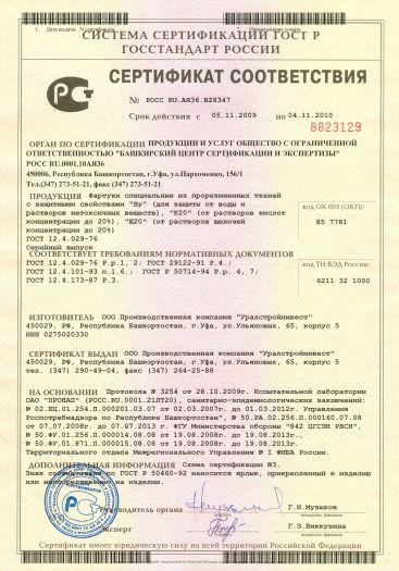 fartuki-specialnye-iz-prorezinennyx-tkanej-s-zashhitnymi-svojstvami-by-k20-shh20
