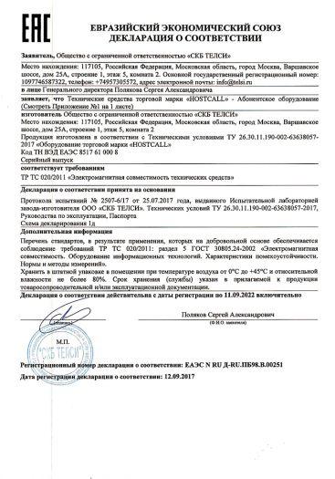 texnicheskie-sredstva-torgovoj-marki-hostcall-abonentskoe-oborudovanie