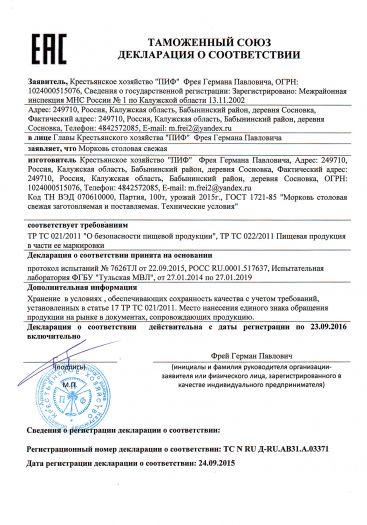 morkov-stolovaya-svezhaya
