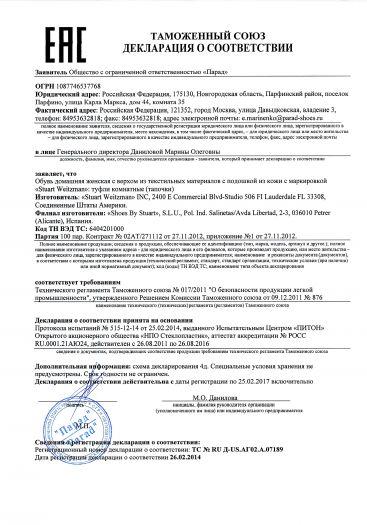 obuv-domashnyaya-zhenskaya-s-verxom-iz-tekstilnyx-materialov-s-podoshvoj-iz-kozhi-s-markirovkoj-stuart-weitzman-tufli-komnatnye-tapochki