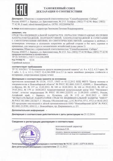 perchatki-trikotazhnye-iz-pryazhi-xlopchatobumazhnoj-polusherstyanoj-iz-sinteticheskix-nitej