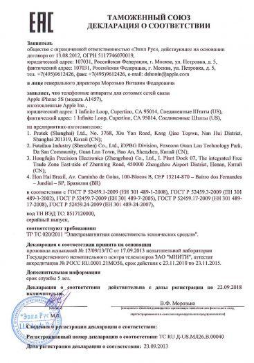 telefonnye-apparaty-dlya-sotovyx-setej-svyazi-arrle-iphone-5s-model-a1457