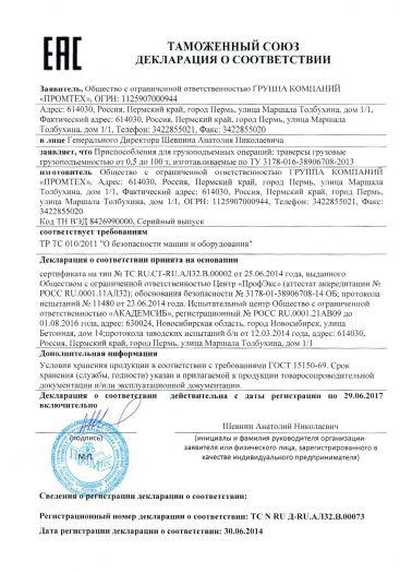prisposobleniya-dlya-gruzopodemnyx-operacij-traversy-gruzovye-gruzopodemnostyu-ot-05-do-100-t