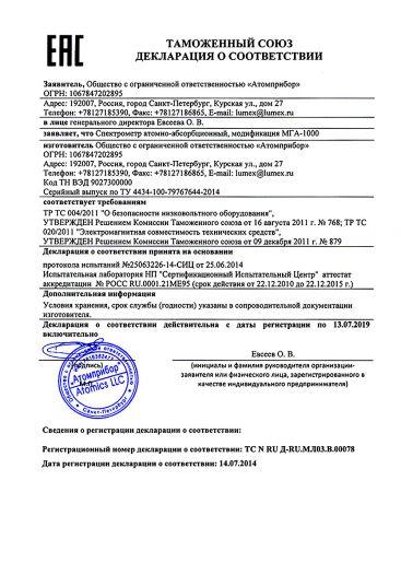 spektrometr-atomno-absorbcionnyj-modifikaciya-mga-1000