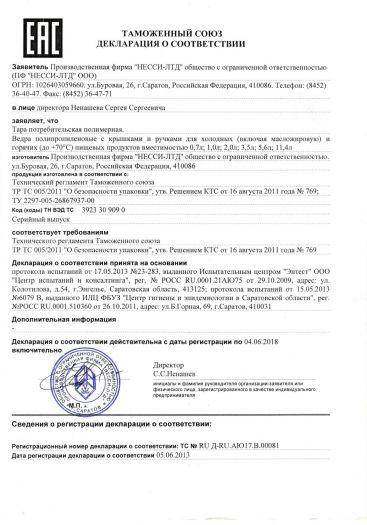 tara-potrebitelskaya-polimernaya-vedra-polipropilenovye-s-kryshkami-i-ruchkami-dlya-xolodnyx-vklyuchaya-maslozhirovuyu-i-goryachix-do-70s-pishhevyx-produktov