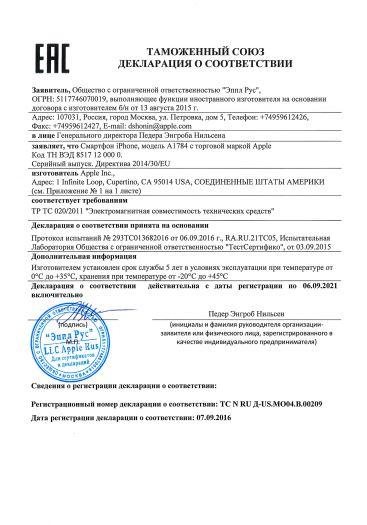 smartfon-iphone-model-a1784-s-torgovoj-markoj-apple
