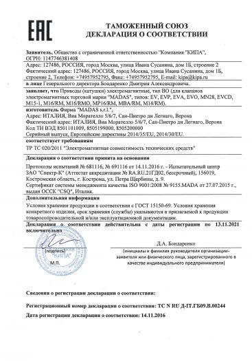 privody-katushki-elektromagnitnye-tip-vo-dlya-klapanov-elektromagnitnyx-torgovoj-marki-madas-tipov-ev-evp-eva-evo-mn28-evcd-m15-1-m16rm-m16rmo-mp16rm-mbarm-m14rm