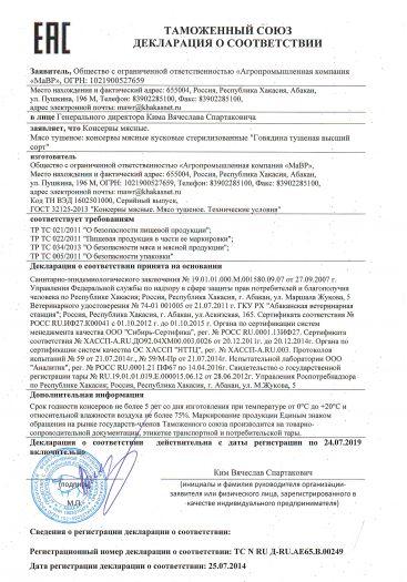 konservy-myasnye-myaso-tushenoe-konservy-myasnye-kuskovye-sterilizovannye-govyadina-tushenaya-vysshij-sort