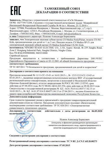 elektricheskaya-zvukovaya-zubnaya-shhetka-cs-medica-sonicpulsar-model-cs-561-kids-nasadki-model-cs-medica-sp-51