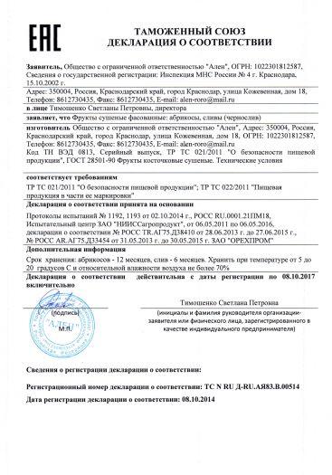 frukty-sushenye-fasovannye-abrikosy-slivy-chernosliv