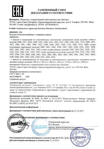 izdeliya-kozhgalanterejnye-s-tovarnym-znakom-beskin-s-verxom-i-podkladkoj-iz-sinteticheskix-tekstilnyx-materialov-sumki-delovye-kejsy-sportivnye-dorozhnye-xozyajstvennye-dorozhnye-na-kolyosax