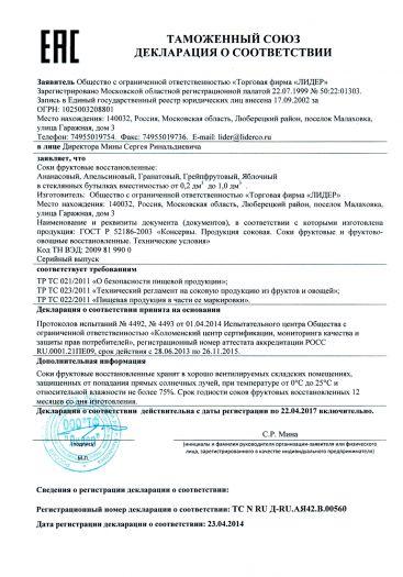 soki-fruktovye-vosstanovlennye-ananasovyj-apelsinovyj-granatovyj-grejpfrutovyj-yablochnyj-v-steklyannyx-butylkax-vmestimostyu-ot-02-dm3-do-10-dm3