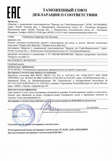 izdeliya-sanitarno-gigienicheskogo-razovogo-ispolzovaniya-dlya-uxoda-za-detmi-detskie-odnorazovye-podguzniki-pampers-new-baby-dry-pampers-active-baby-dry