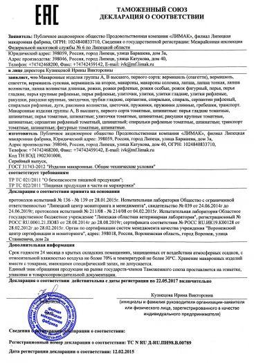 makaronnye-izdeliya-gruppy-a-v-vysshego-pervogo-sorta