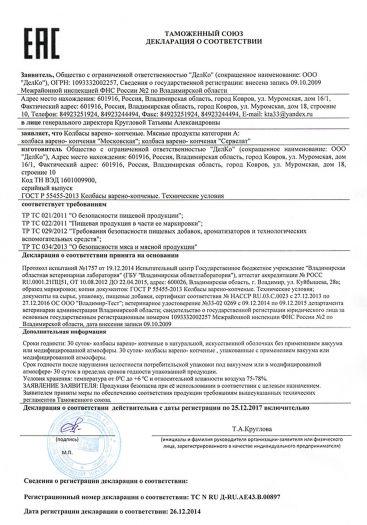 kolbasy-vareno-kopchenye-myasnye-produkty-kategorii-a-kolbasa-vareno-kopchenaya-moskovskaya-kolbasa-vareno-kopchenaya-servelat