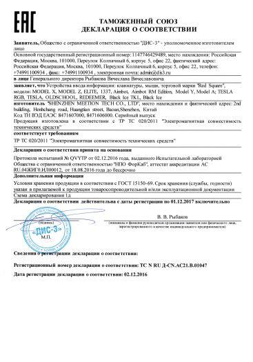 ustrojstva-vvoda-informacii-klaviatury-myshi-torgovoj-marki-red-square