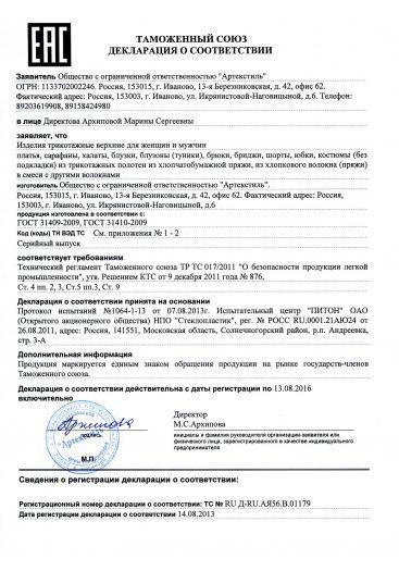 izdeliya-trikotazhnye-verxnie-dlya-zhenshhin-i-muzhchin-platya-sarafany-xalaty-bluzki-bluzony-tuniki-bryuki-bridzhi-shorty-yubki-kostyumy-bez-podkladki-iz-trikotazhnyx-poloten-iz-xlopcha