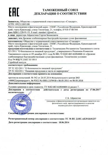 drozhzhi-xlebopekarnye-bystrodejstvuyushhie-suxie-fasovannye