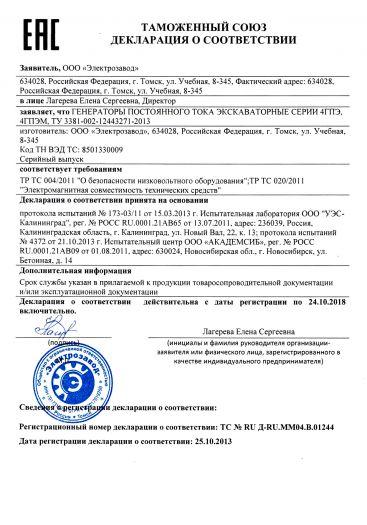 generatory-postoyannogo-toka-ekskavatornye-serii-4gpe-4gpem