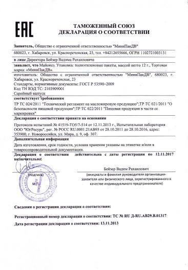 majonez-upakovka-polietilenovye-pakety-massoj-netto-12-g-torgovaya-marka-minipakdv