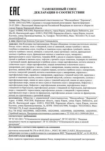 konservy-pasterizovannye-vtorye-obedennye-gotovye-rastitelno-myasnye-blyuda