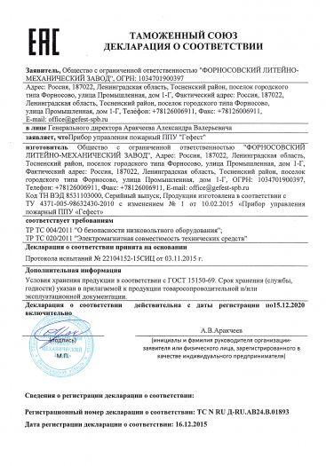 pribor-upravleniya-pozharnyj-ppu-gefest