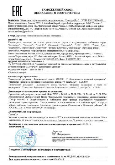 koncentraty-pishhevye-na-osnove-rastitelnogo-syrya-s-naturalnymi-dobavkami-serii-byutiart-snoreks-laviel-laviel-papilajt-lss-lss-renon-duo-gidroneks-proktoleks