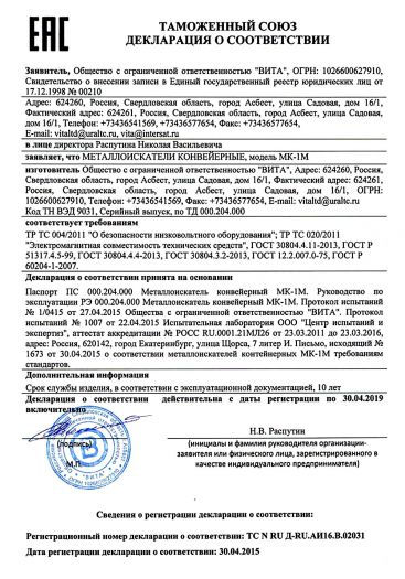 metalloiskateli-konvejernye-model-mk-1m