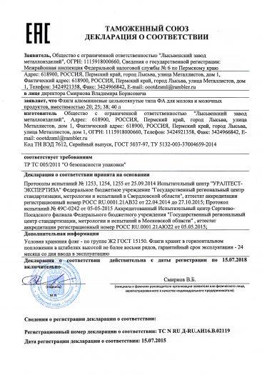 flyagi-alyuminievye-celnotyanutye-tipa-fa-dlya-moloka-i-molochnyx-produktov-vmestimostyu-20-25-38-40-l