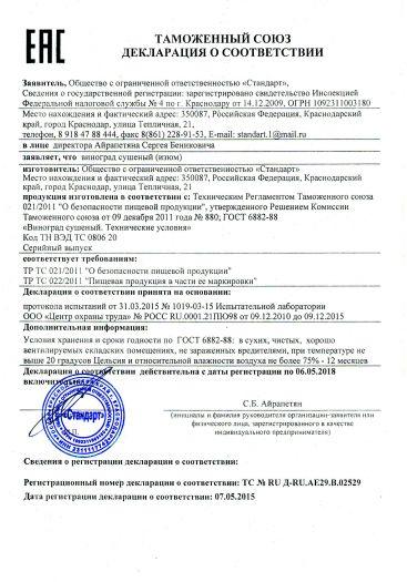 vinograd-sushenyj-izyum
