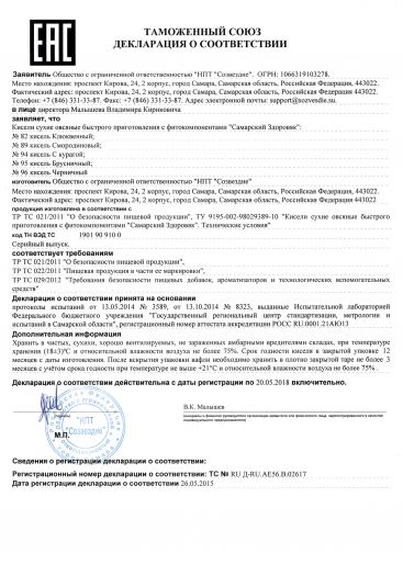 kiseli-suxie-ovsyanye-bystrogo-prigotovleniya-s-fitokomponentami-samarskij-zdorovyak-82-klyukvennyj-89-smorodinovyj-94-s-kuragoj-95-brusnichnyj-96-chernichnyj