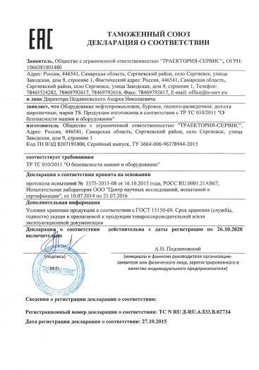 oborudovanie-neftepromyslovoe-burovoe-geologo-razvedochnoe-dolota-sharoshechnye-marki-ts