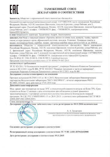 muka-s-tovarnym-znakom-aromaty-zhizni-iz-semyan-lna-kunzhuta-tykvy-chernogo-tmina-iz-yadra-greckogo-orexa-abrikosovoj-kostochki-mindalya