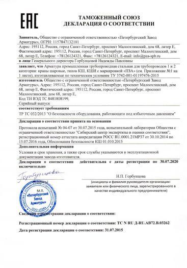 armatura-promyshlennaya-truboprovodnaya-stalnaya-dlya-truboprovodov-1-i-2-kategorii-krany-sharovye-tipov-ksh-kshi-s-markirovkoj-pza