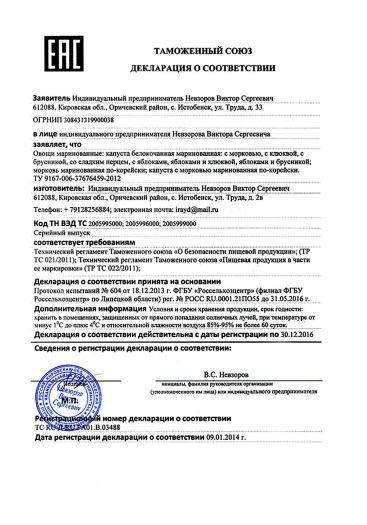 ovoshhi-marinovannye-kapusta-belokochannaya-marinovannaya-s-morkovyu-s-klyukvoj-s-brusnikoj-so-sladkim-percem-s-yablokami-yablokami-i-klyukvoj-yablokami-i-brusnikoj-morkov-marinovannaya-po-ko