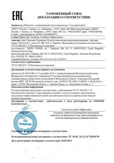 upakovka-bumazhnaya-bumaga-upakovochnaya-zhironepronicaemaya-torgovaya-marka-kn-pack-tipy-st-br-ws-l-superior