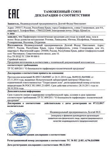 parfyumerno-kosmeticheskaya-produkciya-dlya-uxoda-za-kozhej-lica-tela-i-volos-voda-dushistaya-naturalnaya-rozovaya-lavandovaya-myatnaya-shalfejnaya-romashkovaya-rozmarinovaya-issopnaya-ogure