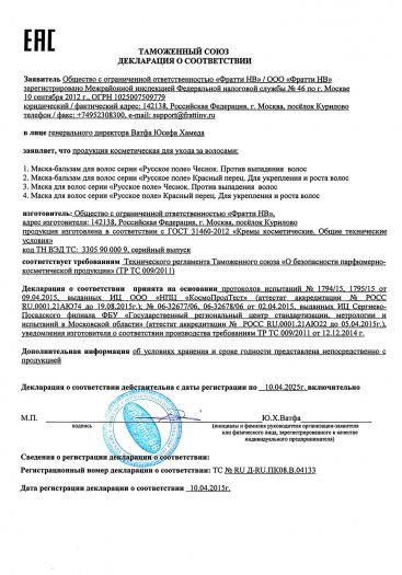 produkciya-kosmeticheskaya-dlya-uxoda-za-volosami-maska-maska-balzam-dlya-volos-russkoe-pole-chesnok-krasnyj-perec