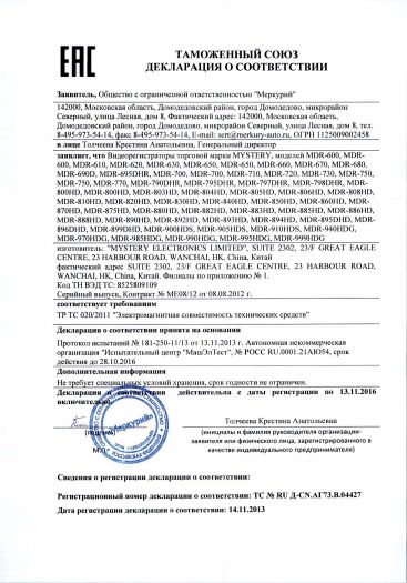 videoregistratory-torgovoj-marki-mystery