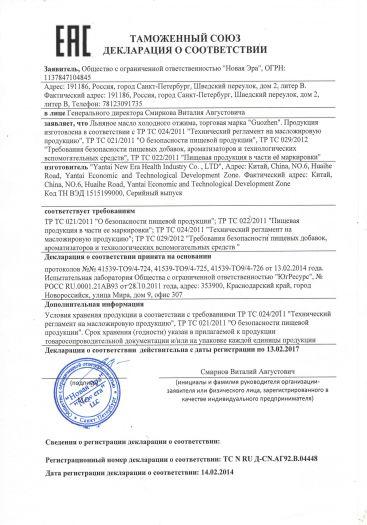 lnyanoe-maslo-xolodnogo-otzhima-torgovaya-marka-guozhen