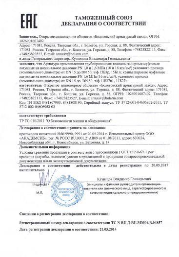armatura-promyshlennaya-truboprovodnaya-klapany-zapornye-muftovye-latunnye-krany-sharovye-muftovye-latunnye