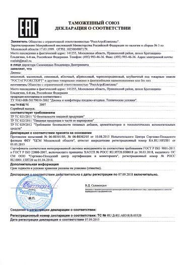 dzhemy-vishnevyj-malinovyj-limonnyj-yablochnyj-abrikosovyj-chernosmorodinovyj-klubnichnyj-pod-tovarnym-znakom-rostagroeksport