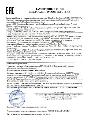 separatory-gazovye-i-neftegazovye-tipa-sng-sngvs-sngbsv-sgs-konstruktivnyx-tipov-i-i-ii-ii-ii-ii-iii