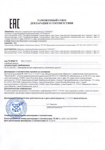 termometry-laboratornye-elektronnye-model-lt-300