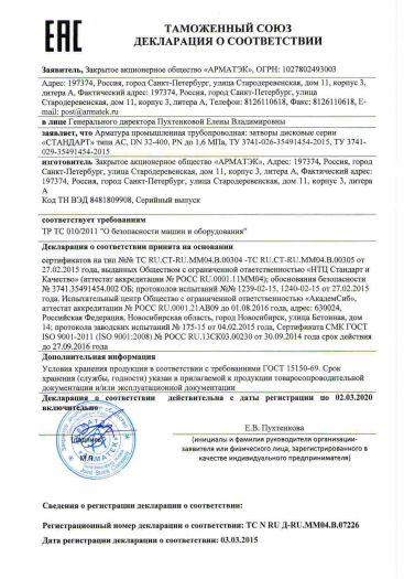 armatura-promyshlennaya-truboprovodnaya-zatvory-diskovye-serii-standart-tipa-as-dn-32-400-pn-do-16-mpa