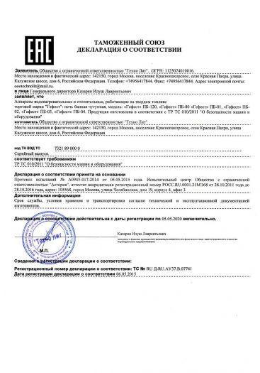 apparaty-vodonagrevatelnye-i-otopitelnye-rabotayushhie-na-tverdom-toplive-torgovoj-marki-gefest-pech-bannaya-chugunnaya-model-gefest-pb-120-gefest-pb-80-gefest-pb-01-gefest-pb-02-gefest-pb